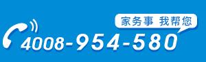 好慷家庭服务电话:4008-954-580